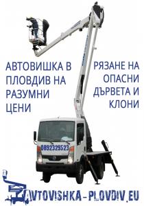 Автовишка в Пловдив на ниски цени