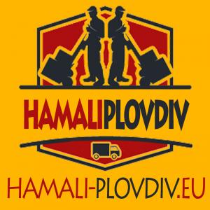 Хамали Пловдив - Hamali-Plovdiv.eu - Хамалски и транспортни услуги на добри цени в Пловдив